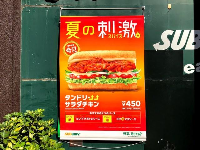サブウェイ新作「タンドリーサラダチキン」はスパイスの味わいが濃厚! 期間限定「ピリ辛チポトレソース」はマストです