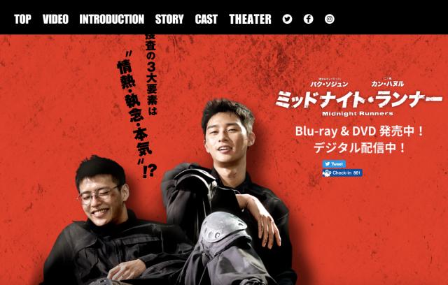 人気ドラマ『ミッドナイト・ランナー』は韓国映画版も最高! 『梨泰院クラス』のパク・セロイが好きな人にはきっと刺さる