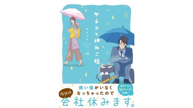 【お知らせ】「サチコと神ねこ様」4巻が発売されるよ〜! 描き下ろし漫画をチラ見せしちゃいます