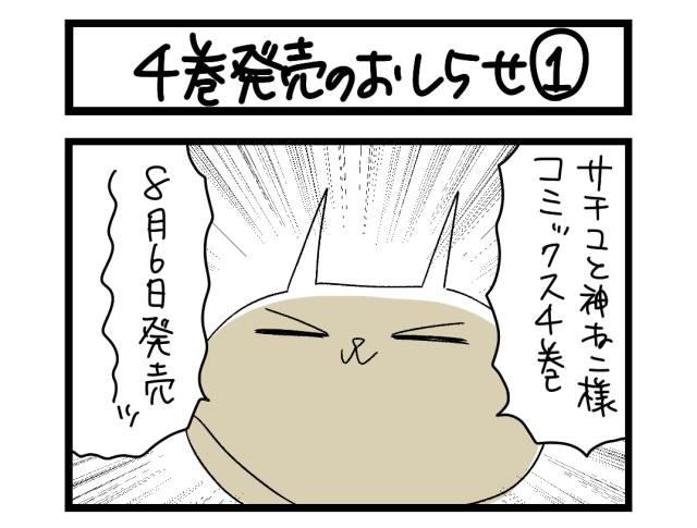 【夜の4コマ部屋】4巻発売のお知らせ 1 / サチコと神ねこ様 第1364回 / wako先生