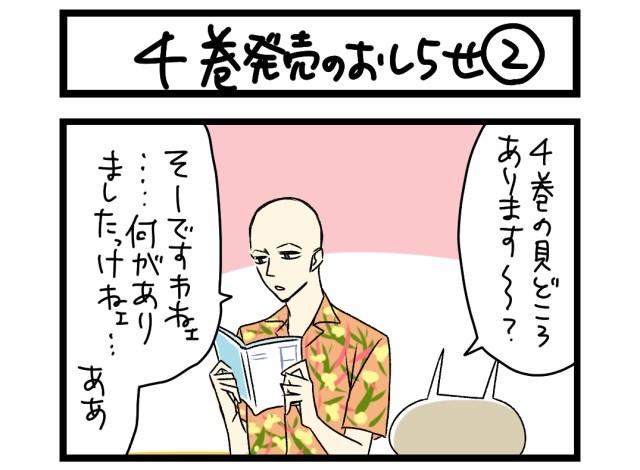 【夜の4コマ部屋】4巻発売のお知らせ 2 / サチコと神ねこ様 第1365回 / wako先生