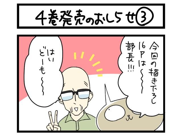 【夜の4コマ部屋】4巻発売のお知らせ 3 / サチコと神ねこ様 第1366回 / wako先生