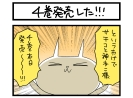 4巻発売した!!! 扉絵