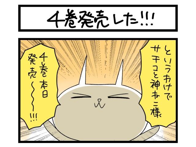 【夜の4コマ部屋】4巻発売した!!! / サチコと神ねこ様 第1367回 / wako先生