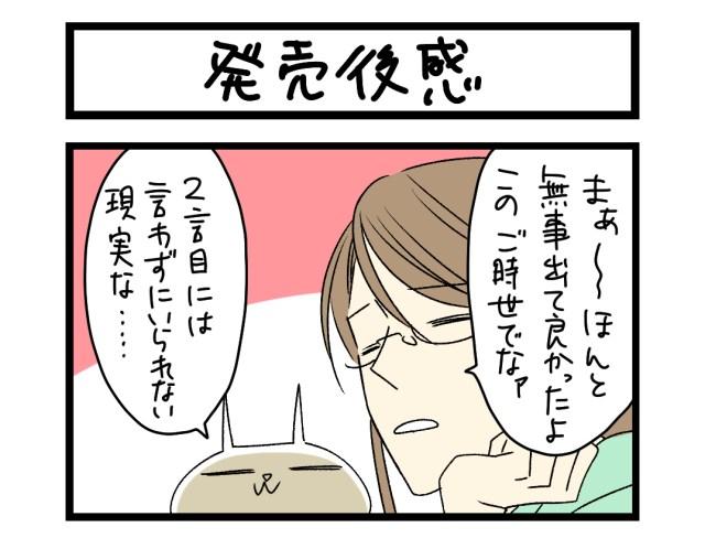 【夜の4コマ部屋】発売後感 / サチコと神ねこ様 第1368回 / wako先生