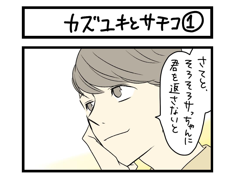 カズユキとサチコ 1 扉絵