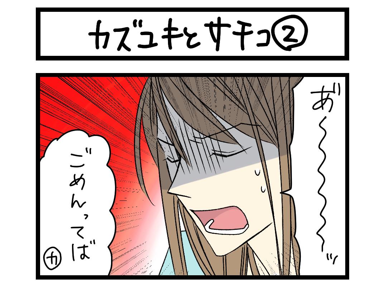 カズユキとサチコ 2 扉絵