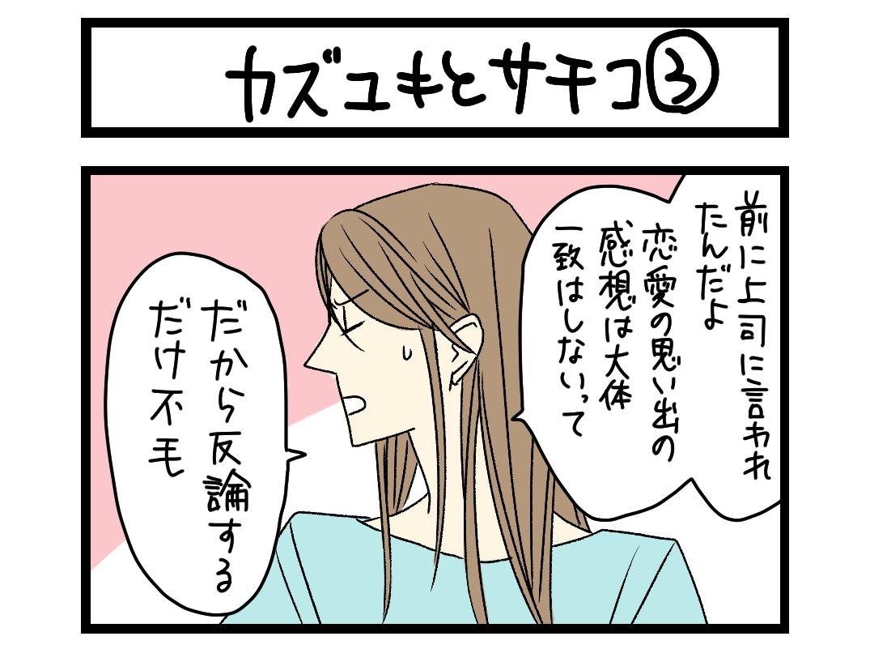 カズユキとサチコ 3 扉絵