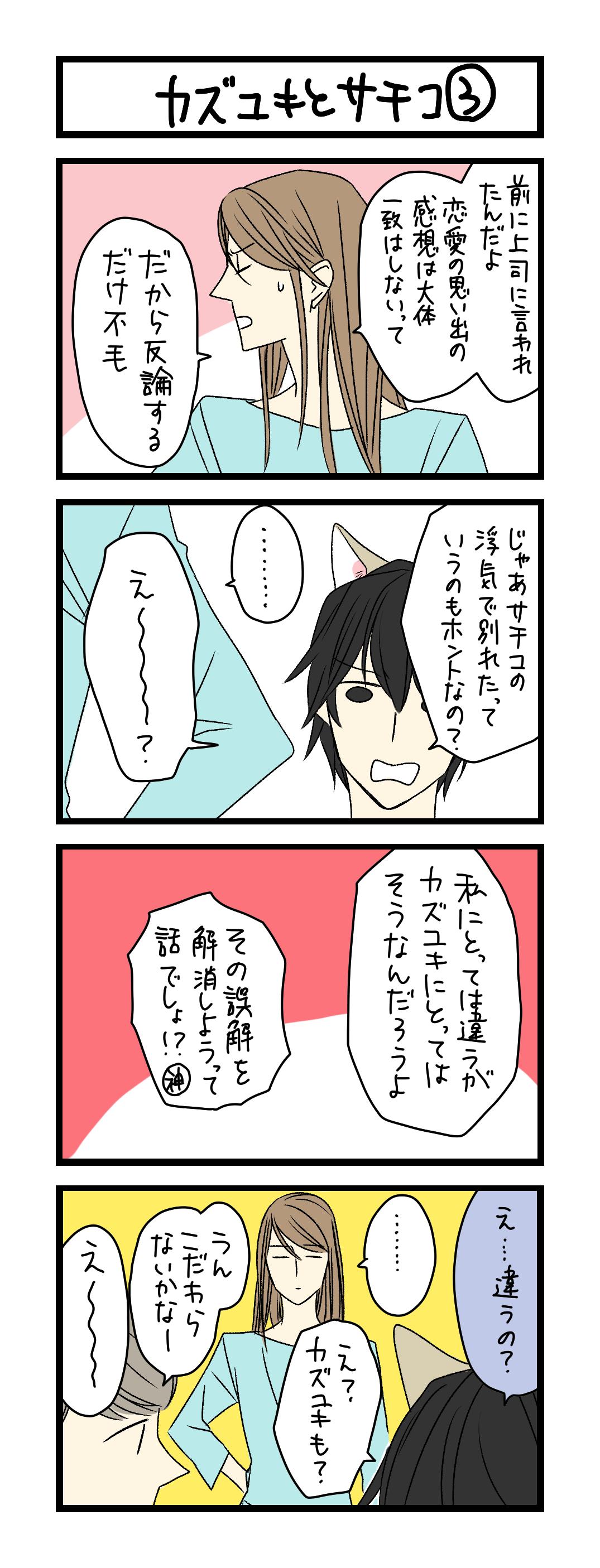カズユキとサチコ 3