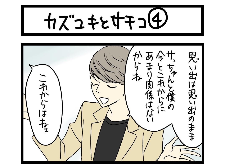 カズユキとサチコ 4 扉絵