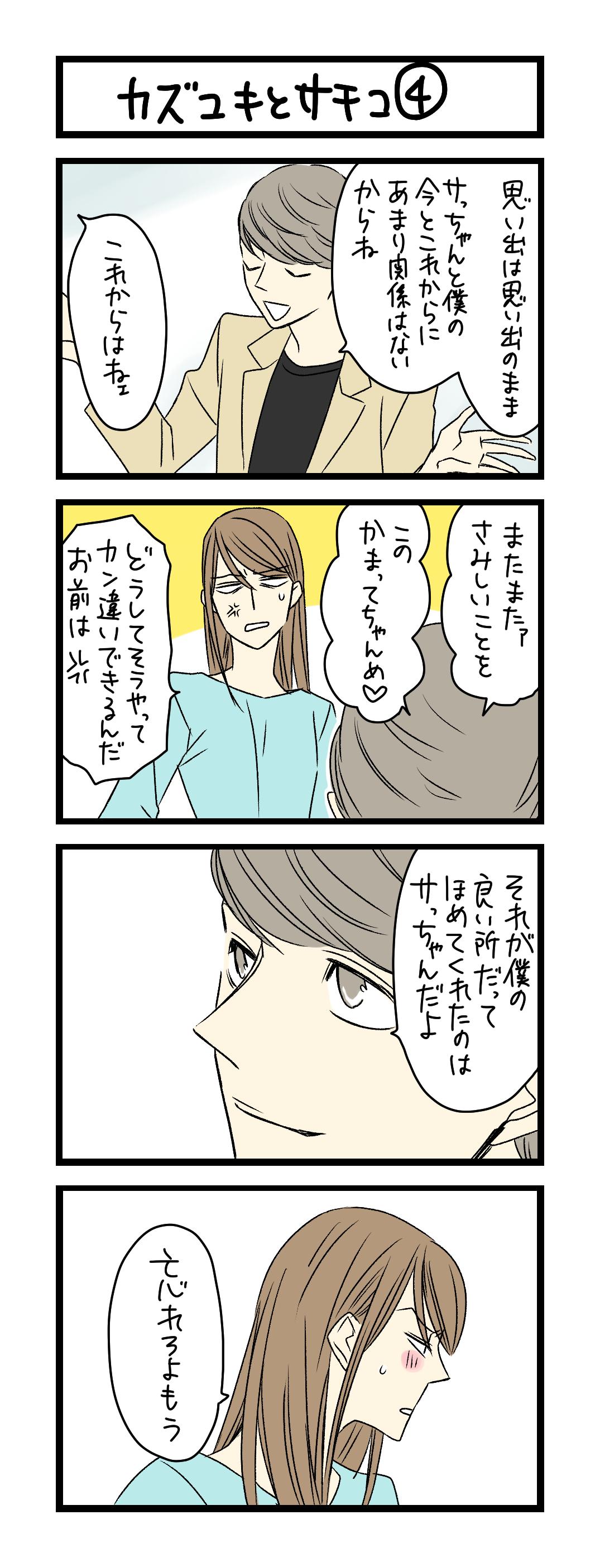 カズユキとサチコ 4
