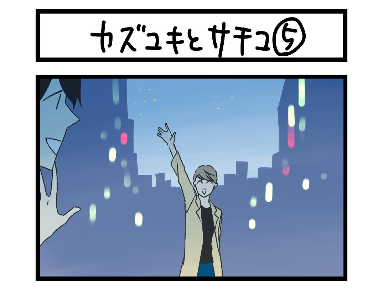 カズユキとサチコ 5 扉絵
