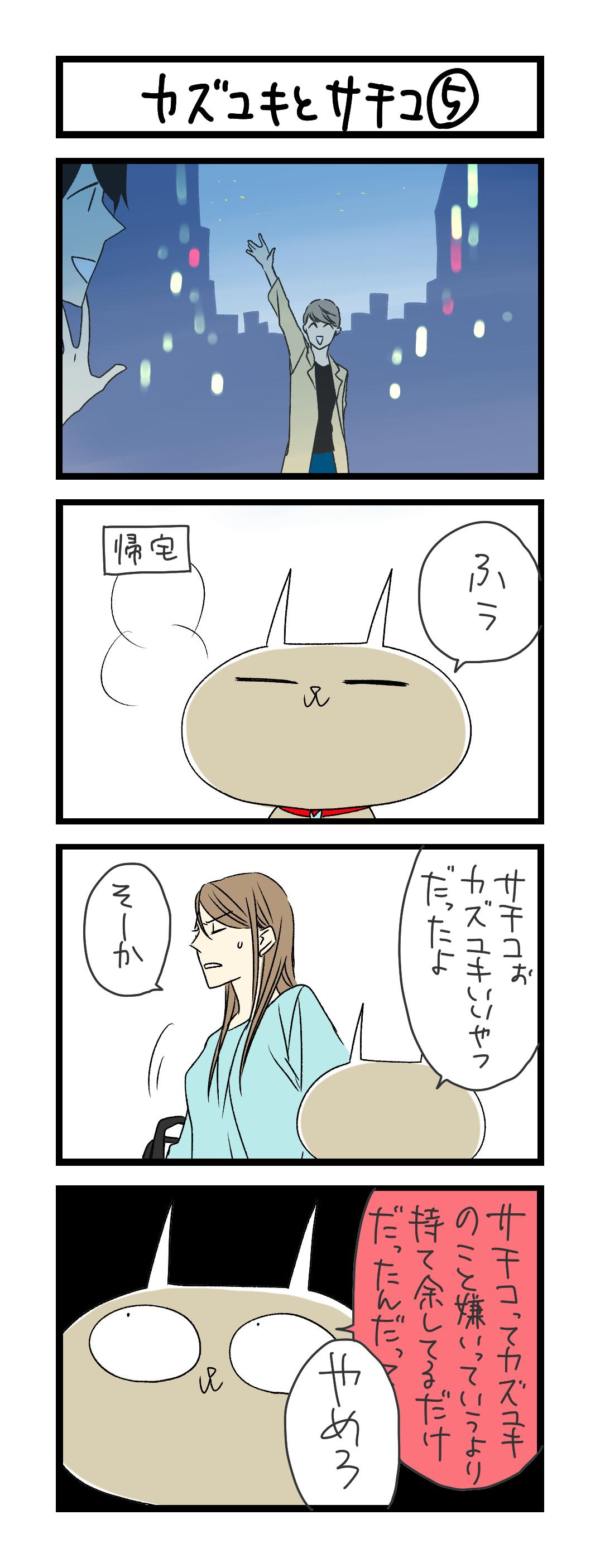 カズユキとサチコ 5