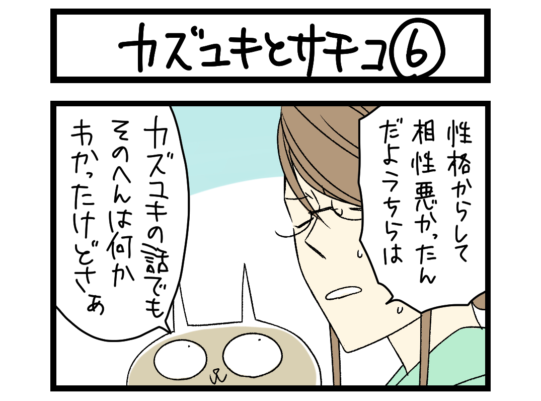 カズユキとサチコ 6 扉絵
