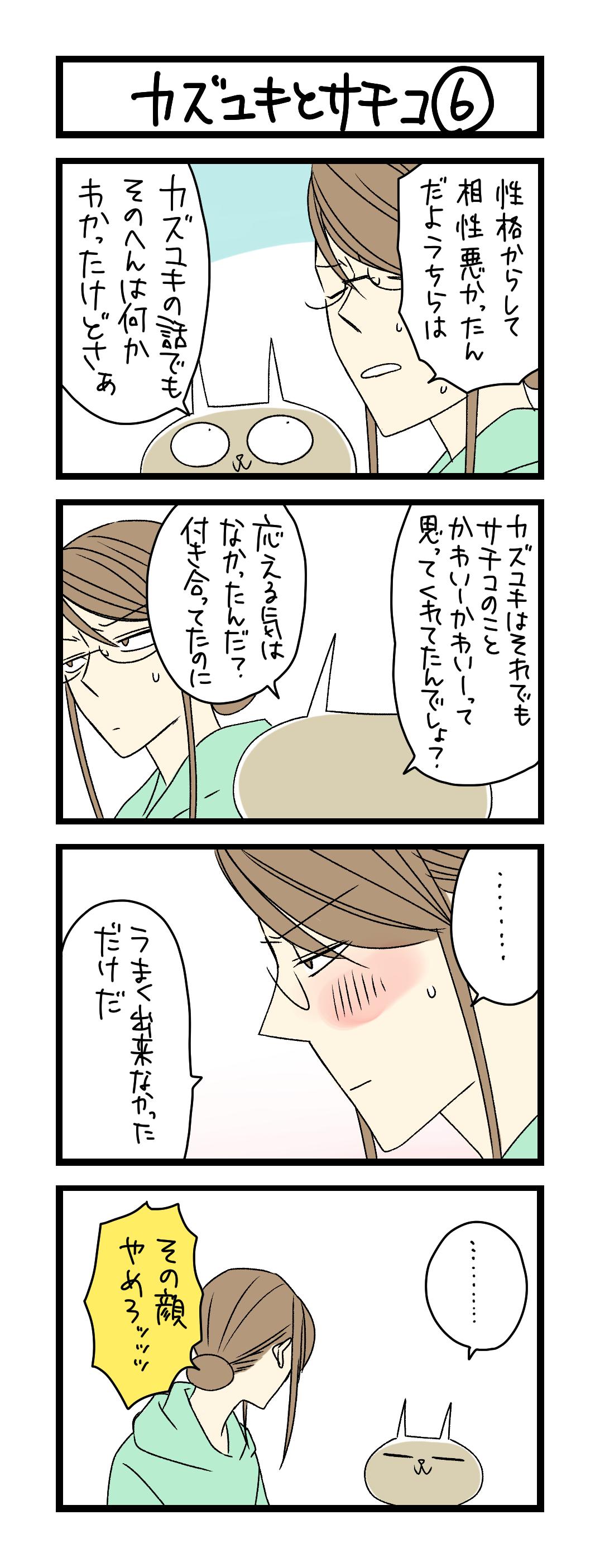 カズユキとサチコ 6