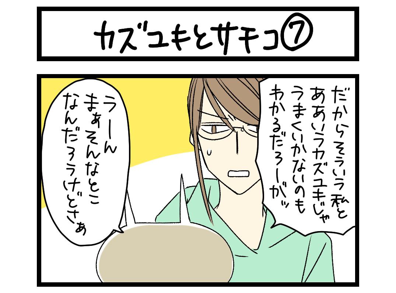 カズユキとサチコ 7 扉絵