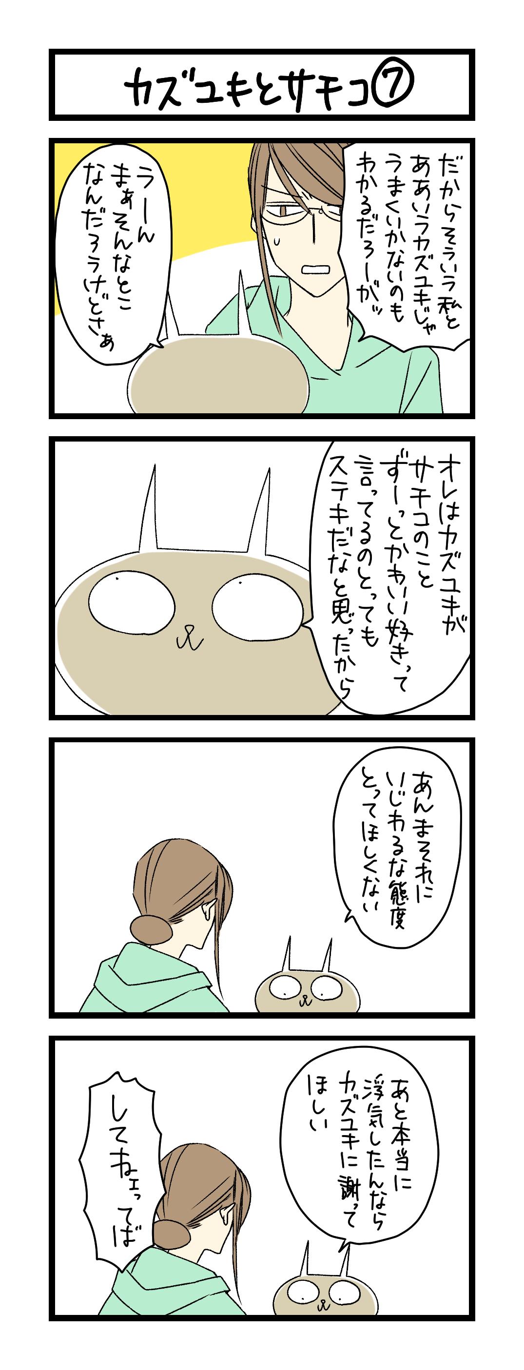 カズユキとサチコ 7