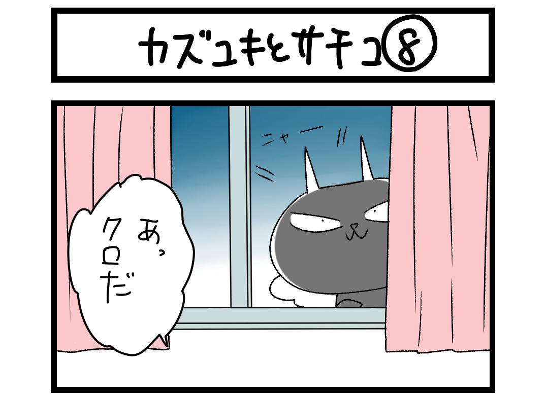 カズユキとサチコ 8 扉絵