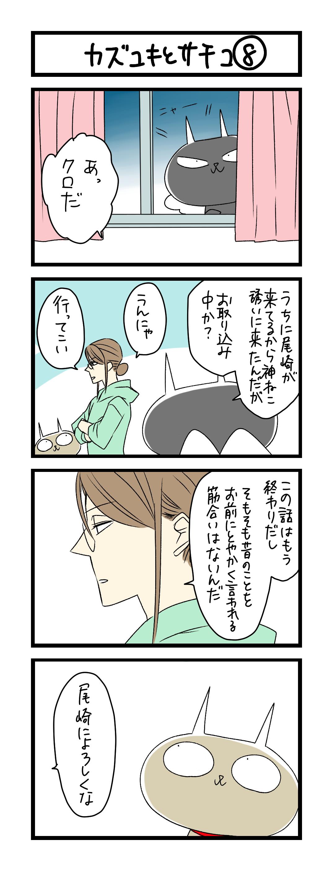 カズユキとサチコ 8