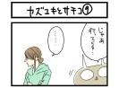 カズユキとサチコ 9 扉絵
