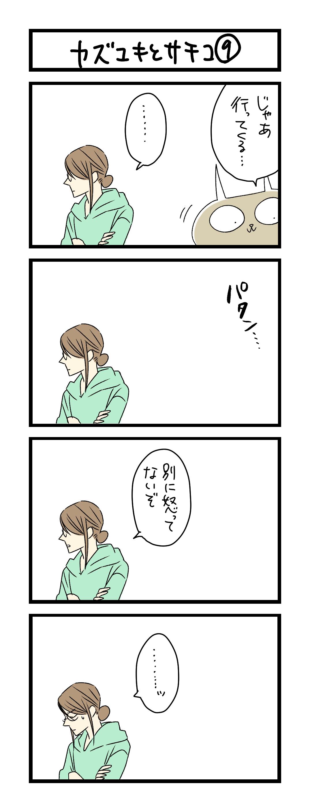 カズユキとサチコ 9
