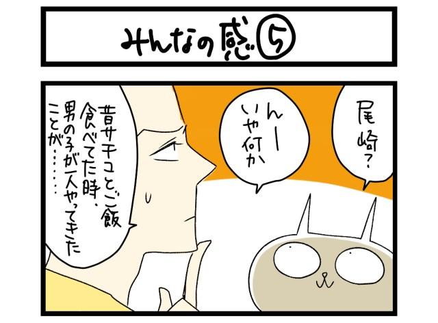 【夜の4コマ部屋】みんなの感 5 / サチコと神ねこ様 第1382回 / wako先生
