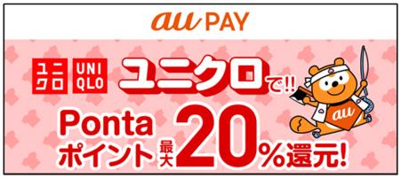【今日から】ユニクロで「au PAY」を使ってお買い物すると20%ポイント還元されるよ~! 秋冬物のお買い物がお得にできちゃう