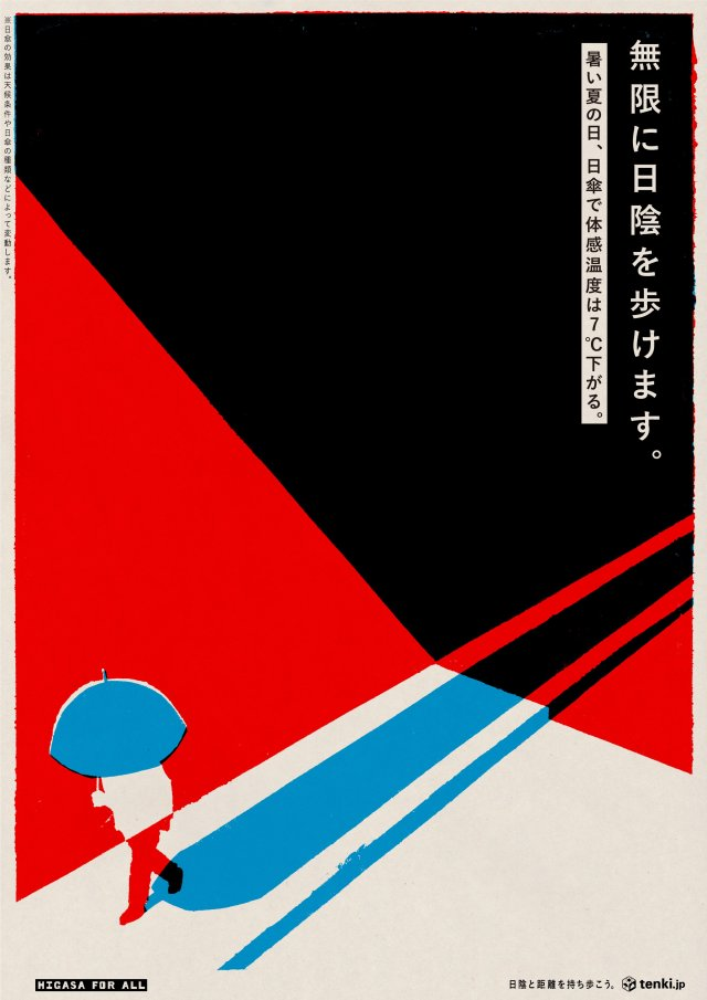 「無限に日陰を歩けます」日本気象協会の「日傘ポスター」が素敵だと話題に! デザインもキャッチコピーもクールです