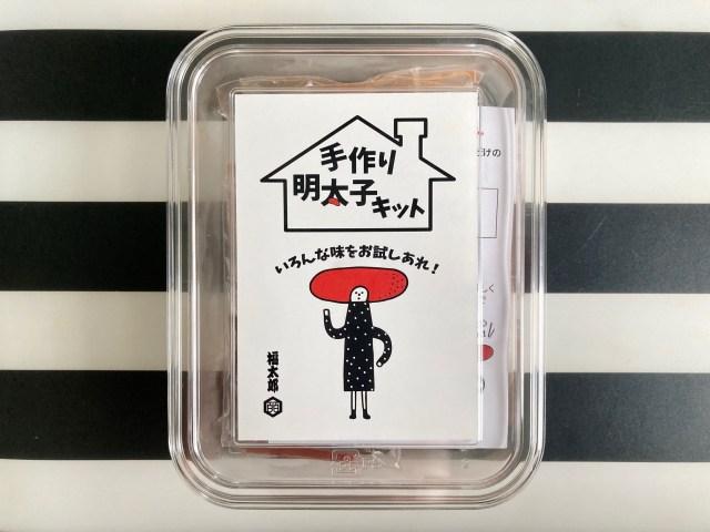 味付け自由自在! 福太郎の「手作り明太子キット」は無限にご飯がすすむ逸品…明太子のポテンシャルを感じられるよ