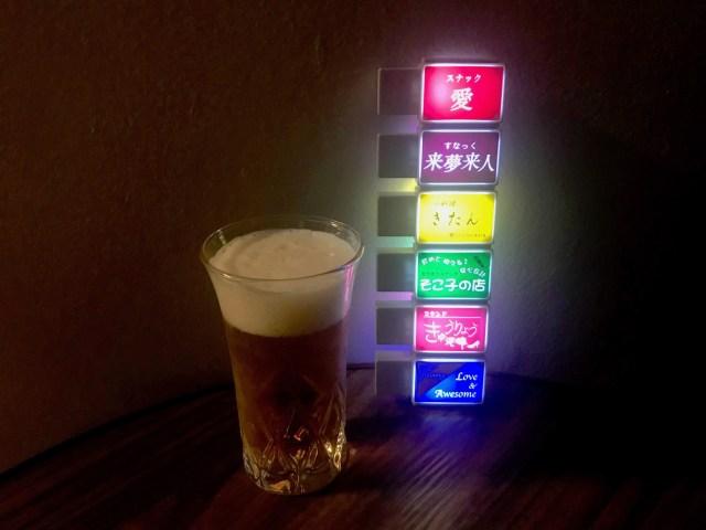 """家飲みに飽きたら「スナック看板マグネット2」を買うべし! おうちにいながら """"夜の街"""" にいる気分を味わえて最高です"""