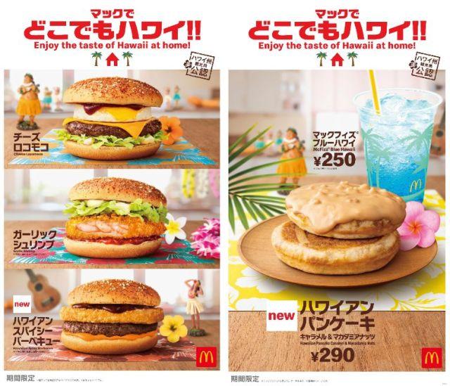 マクドナルドで今日から「ハワイアンパンケーキ」が食べられるってよ〜!! ハワイアンなメニューが勢ぞろいした新メニューがスタート