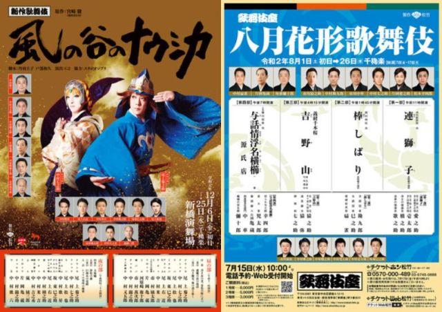 あの「ナウシカ歌舞伎」をおうちで観るチャンス…! 歌舞伎の有料配信サービス「歌舞伎オンデマンド」がスタートしたよ