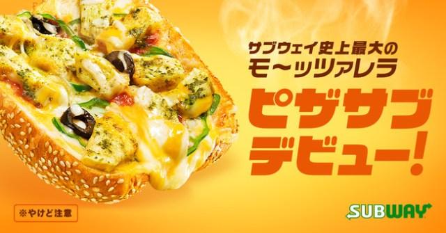 サブウェイが「ピザ」始めるってよ〜! 「1人分・500円以下・ワンハンド」と三拍子そろっていてサクッと食べられそう♪