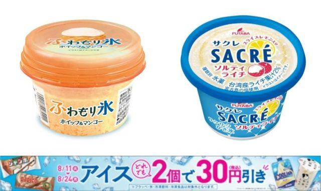 みんなー!! ファミマが「アイスどれでも2個で30円引き」キャンペーンやってるよ〜! ハーゲンダッツやマルチパックも対象です!