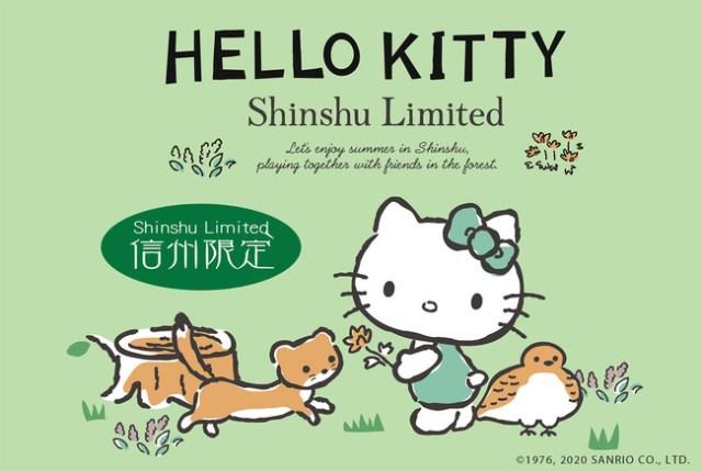 「緑色のリボン」のキティちゃんがオコジョや雷鳥と遊んでる♪  信州限定ハローキティグッズがオンラインで買えるよ〜