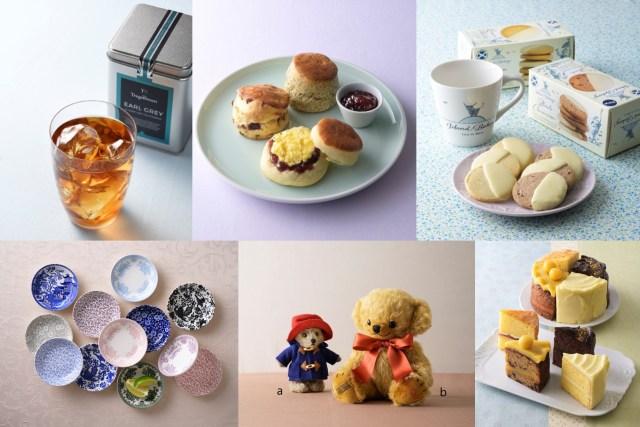人気の「英国展」がおうちで楽しめるオンラインショップを開催中! 本格紅茶やスコーンなど150以上のアイテムがそろってるよ