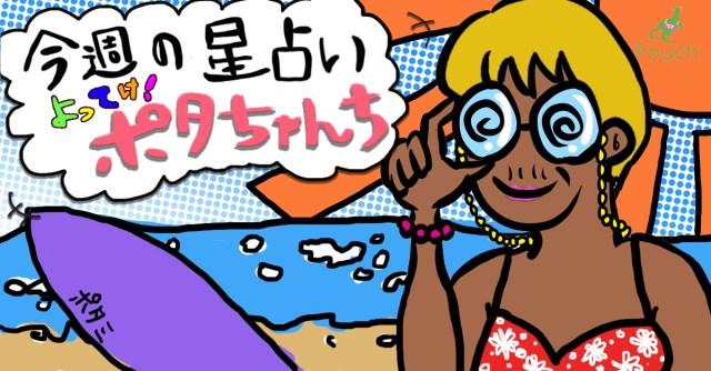 【今週の運勢】よってけ! ポタちゃんち【2020年8月24日版】