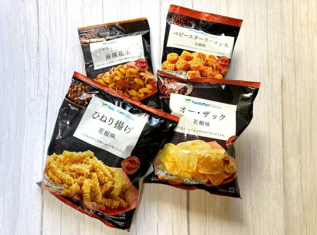 【激辛レポ】ファミマのお菓子が「シビ辛祭り」状態! 花椒を使ったスナック4種を食べ比べたら…とんでもなくハマる1品を見つけたよ