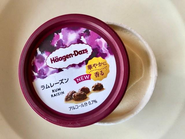 ハーゲンダッツの「ラムレーズン」がリニューアルして通年商品に☆ 芳醇なラムの香りと大粒レーズンのジュワッとした旨味に感動