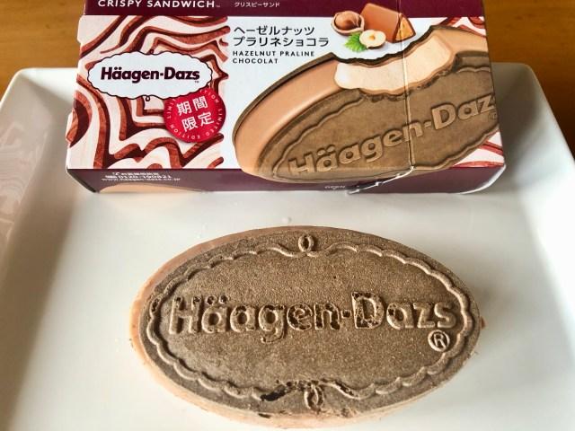 ハーゲンダッツ新作「ヘーゼルナッツプラリネショコラ」はリッチな美味しさ! ナッツが香るプラリネアイスとチョコの組み合わせにうっとり