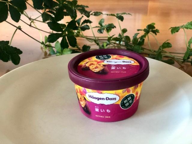 もはやアイスというより焼き芋! ハーゲンダッツ新作「蜜いも」はねっとり甘い焼き芋を食べているかのような食感と味わい