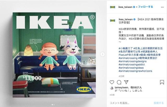 台湾IKEAのカタログを「あつ森」で完全再現!  モデルの表情まで完コピしていて完成度の高さにビックリです