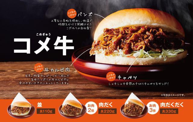 【ほぼ牛丼】コメダ珈琲の新バーガー「コメ牛」はお肉モリモリ! なんとお肉の量が3段階で選べるよ