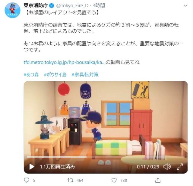 東京消防庁が「あつ森」で地震対策を提案! 「ケガを避ける家具の配置」をオリジナルキャラ・あつお君が実践してるよ
