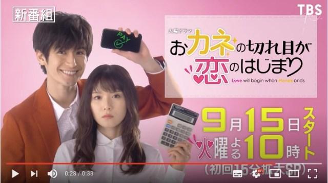 『おカネの切れ目が恋のはじまり』予告動画が公開! 三浦春馬と松岡茉優の掛け合いに期待の声が続々と集まってます