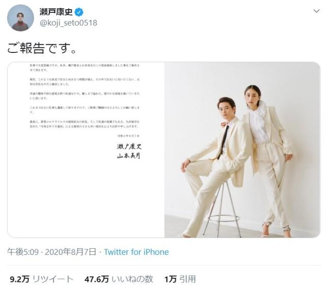 瀬戸康史と山本美月が結婚を発表!「白いパンツスーツ姿のツーショット」がかっこよすぎると話題に