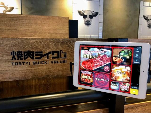 【激辛レポ】「焼肉ライク」にハバネロ入りの激辛焼肉が登場! 辛さと肉の旨味でご飯が進む悪魔のおいしさだよ…!