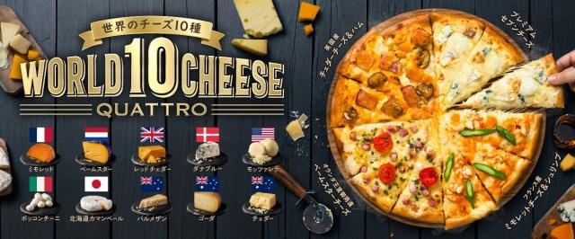 """チーズ好き必見の""""10種類のチーズを使ったピザ""""がドミノ・ピザに登場!世界中から集めたレアなチーズが使われてるよ"""