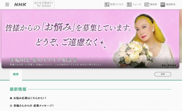 美輪さんに悩みを聞いてもらえるチャンス…! NHK『美輪明宏 愛のモヤモヤ相談室』が悩みを募集しているよ~!