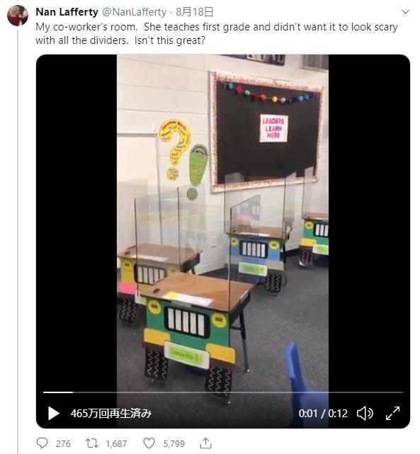 教室の机がかわいいトラックに!? ソーシャルディスタンスを保つために先生が考えたアイデアが素敵